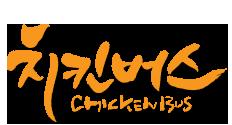 치킨버스(ChickenBus)